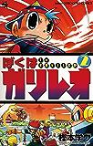 ぼくはガリレオ(2) (てんとう虫コミックス)