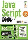 JavaScript辞典 第4版 [HTML5対応]