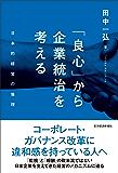 「良心」から企業統治を考える―日本的経営の倫理