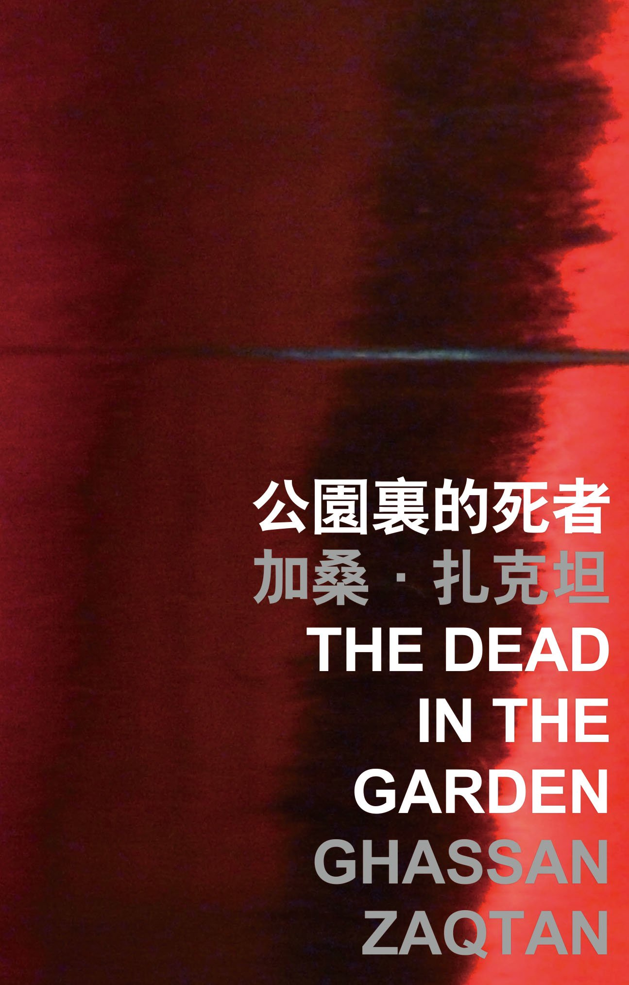 Download The Dead in the Garden (International Poets in Hong Kong) PDF