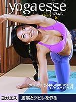 ヨガエス: クビレができる初心者のヨガ10選 | 腹筋とクビレを作る | ダイエットエクササイズ