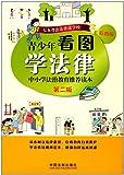 青少年看图学法律:中小学法治教育推荐读本(第二版)(彩图版)