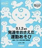 0.1.2歳児 発達をおさえた運動あそび (保育力UP!)