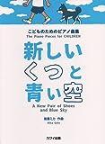 こどものためのピアノ曲集 新しいくつと青い空 (0549)