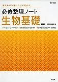 必修整理ノート生物基礎改訂版