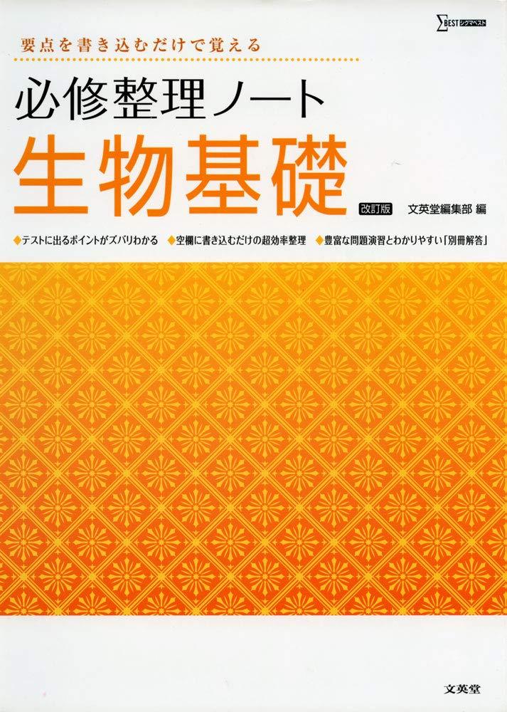 生物基礎のおすすめ参考書・問題集「必修整理ノート生物基礎」