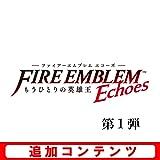 【3DS用追加コンテンツ】ファイアーエムブレム Echoes もうひとりの英雄王 追加コンテンツ 第1弾(戦士の旅立ちセット)|オンラインコード版