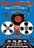 Beat Sound No.10 (別冊ステレオサウンド)