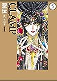 聖伝-RG VEDA-[愛蔵版](5)<聖伝-RG VEDA-[愛蔵版]> (カドカワデジタルコミックス)