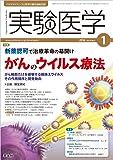 実験医学 2016年1月号 Vol.34 No.1 新薬認可で治療革命の幕開け がんのウイルス療法〜がん細胞だけを破壊する組換えウイルス その作用機序と開発動向