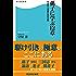 孫子に学ぶ12章 兵法書と古典の成功法則 (角川SSC新書)
