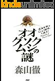 オオグソクムシの謎 深海生物の「心」と「個性」に迫る!