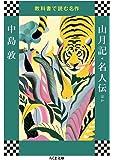 教科書で読む名作 山月記・名人伝ほか (ちくま文庫)