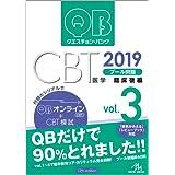 クエスチョン・バンク CBT 2019 vol.3: プール問題 臨床後編