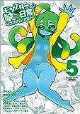 モンスター娘のいる日常 4コマアンソロジー 5 (リュウコミックス)