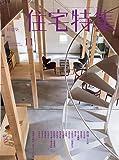新建築 住宅特集2014年11月号