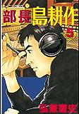 部長 島耕作(5) (モーニングコミックス)