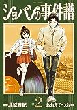 ショパンの事件譜(2) (ビッグコミックス)