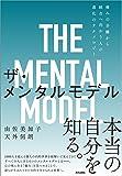 ザ・メンタルモデル 痛みの分離から統合へ向かう人の進化のテクノロジー