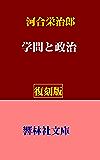 【復刻版】河合栄治郎の「学問と政治」 (響林社文庫)