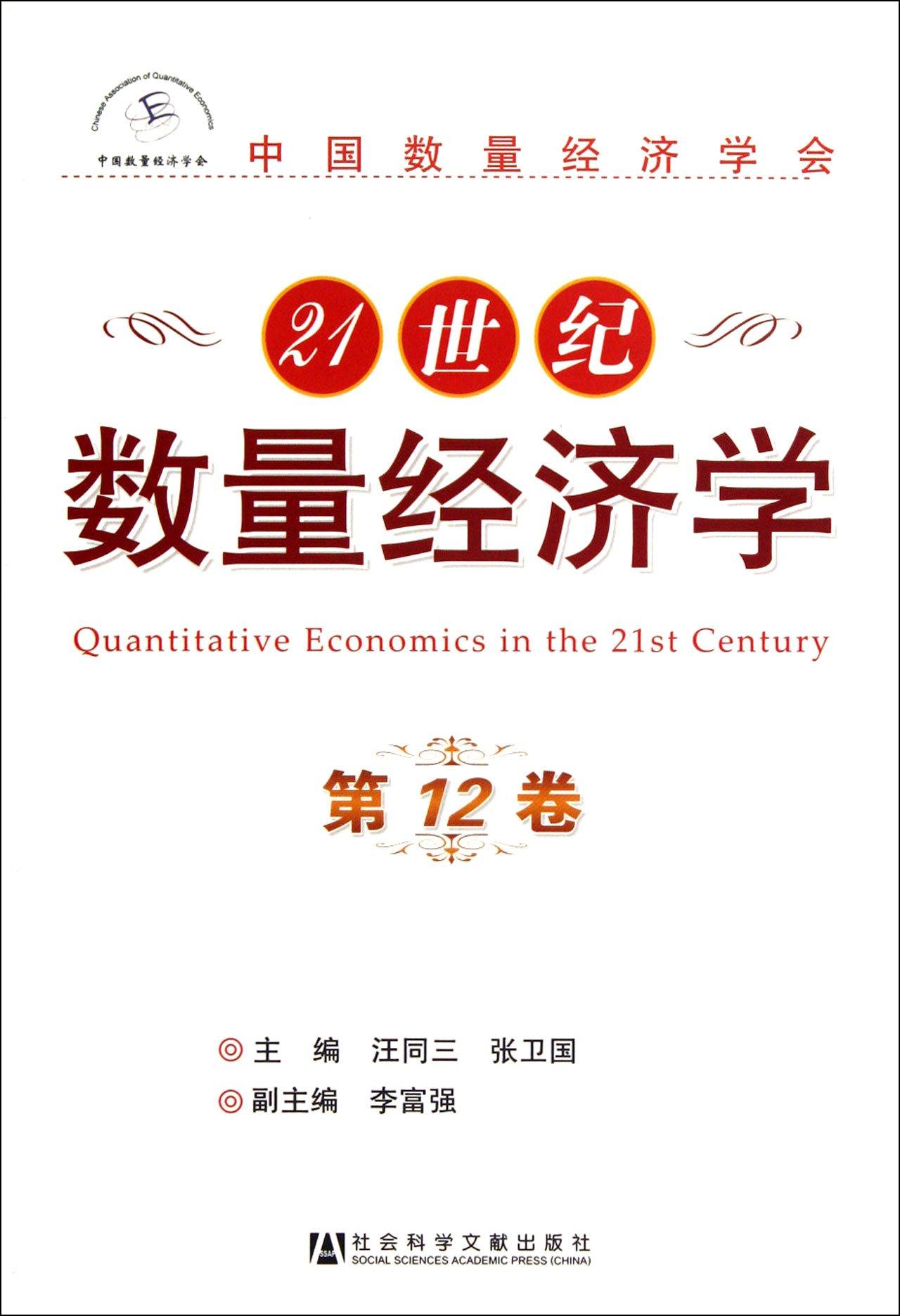 Read Online Quantitative Economics in the 21st Century (12th Volume) (Chinese Edition) pdf