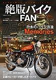 絶版バイクFAN Vol.7 (COSMIC MOOK)