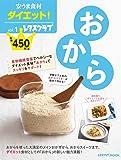 安うま食材ダイエット!vol.1 おから (レタスクラブムック)