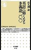 英語に強くなる多義語二〇〇 (ちくま新書)