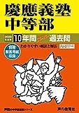 5慶應義塾中等部 2020年度用 10年間スーパー過去問 (声教の中学過去問シリーズ)