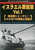 GROUND POWER (グランドパワー) 別冊 イスラエル軍戦車 Vol.1 2013年 10月号 [雑誌]