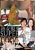 熟女脱糞SUPER 其ノ伍 30代からのスカトロ入門 【GCD-155】 [DVD]