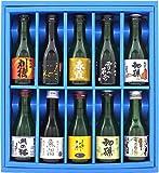 東北信越「こだわり地酒を飲み比べ」日本全国地酒 東北信越 呑み比べ ギフト箱セット 180ml×10本 日本酒