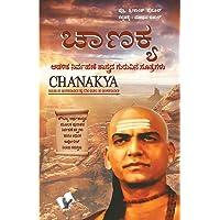 Chanakya Niti Evam Kautilya Arthshastra (Kannada): The Principles He Effectively Applied on Politics, Administration, Statecraft, Espionage, Diplomacy