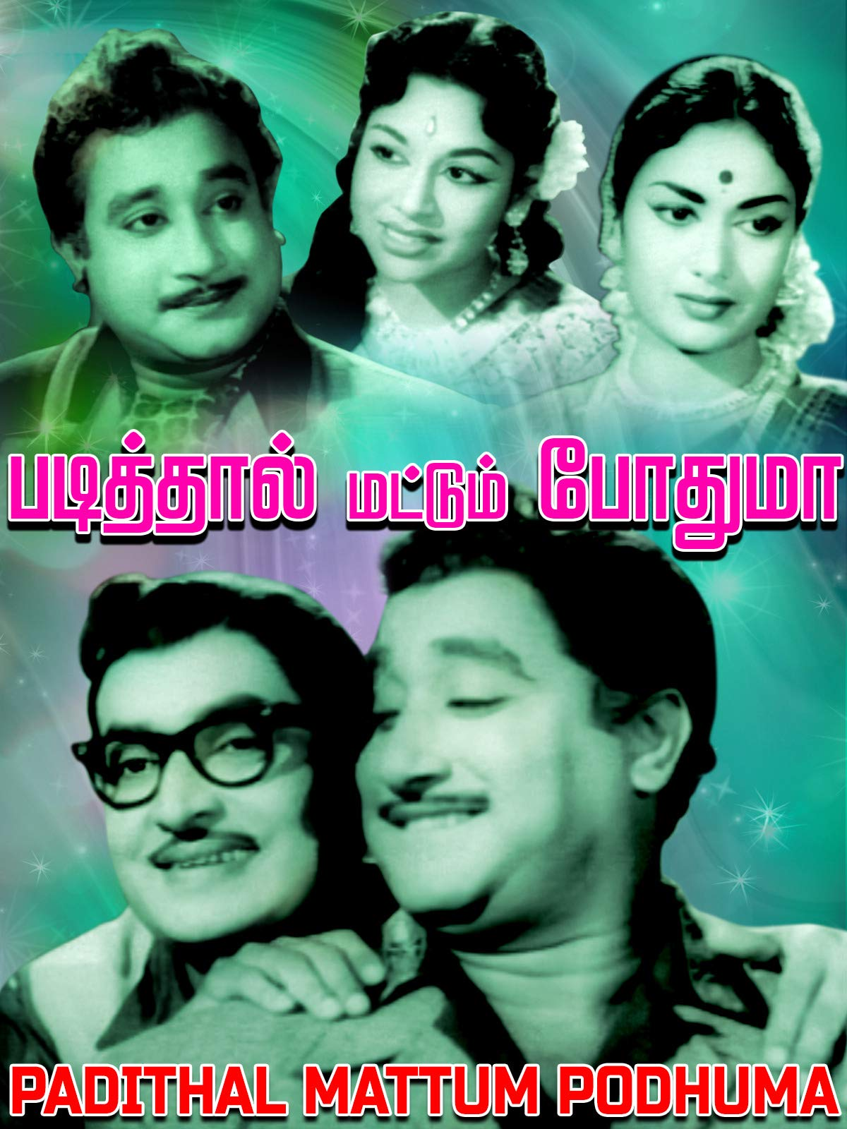 Padithal Mattum Podhuma on Amazon Prime Video UK