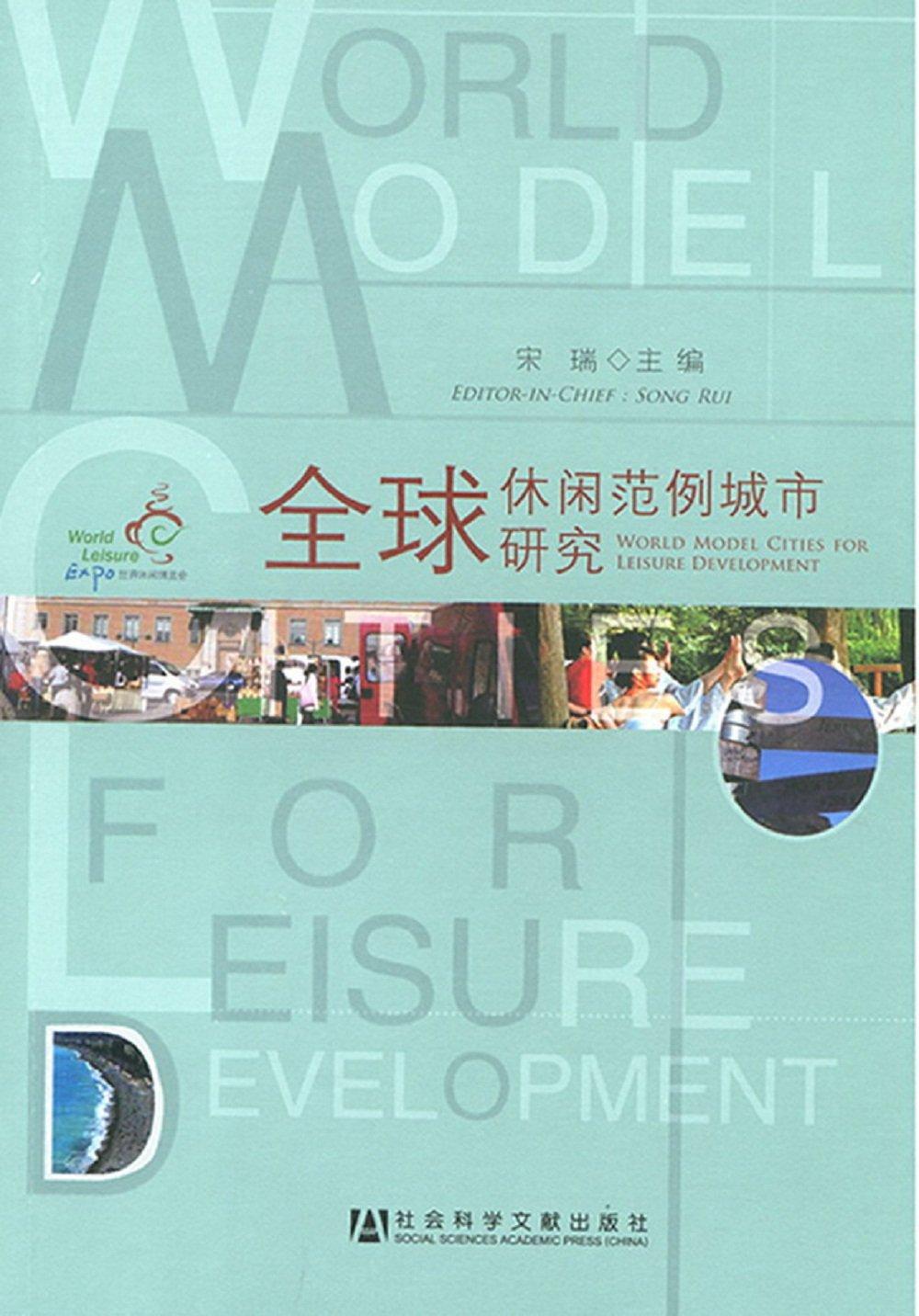 WORLF MODEL CITIES FOR LEISURE DEVELOPMENT (Chinese Edition) pdf epub