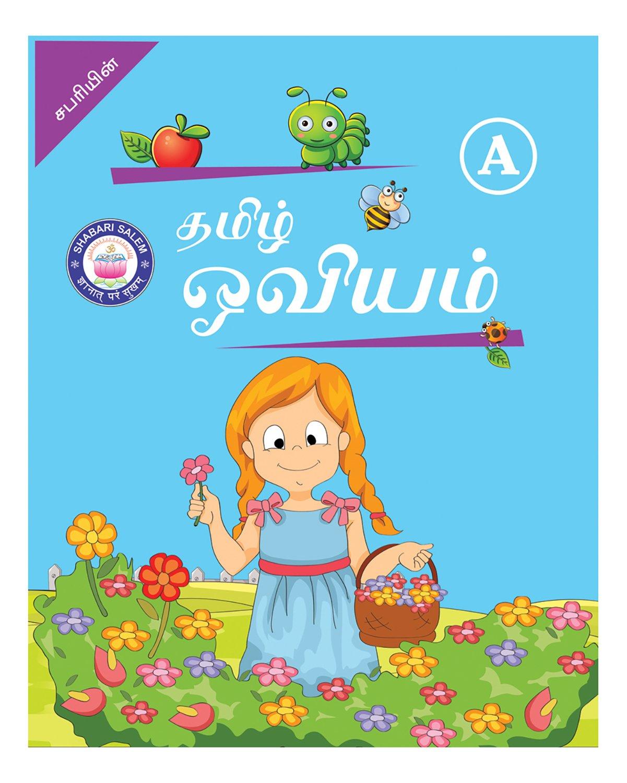 Tamil books online online tamil book shop.