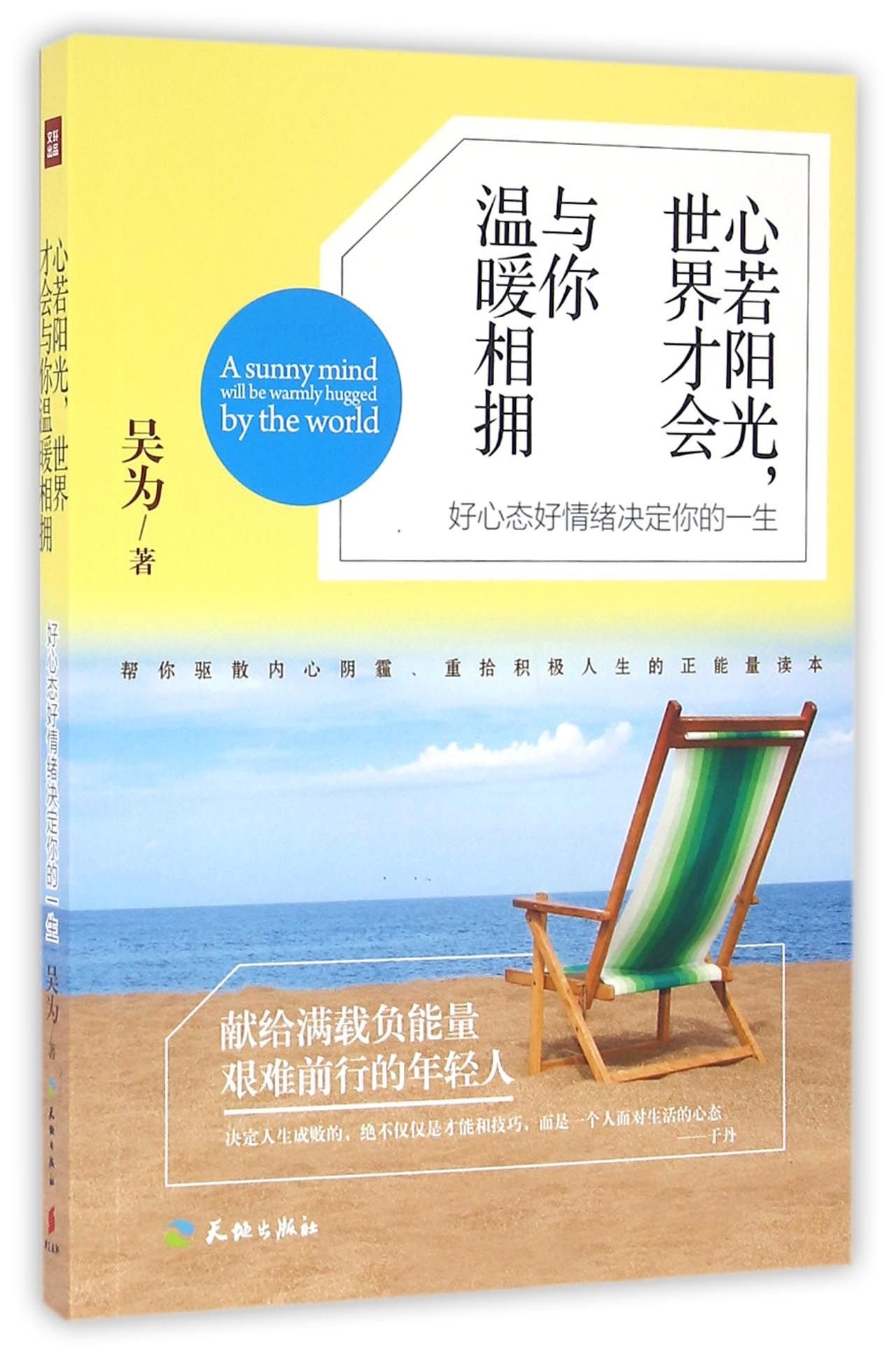 A Sunny Mind Will Be Warmly Hugged By the World (Chinese Edition) pdf