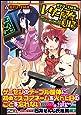 RYU-TMRのレゲー解体劇場 - 昭和アーケードゲーム編 - (ガムコミックス)