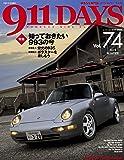 911DAYS Vol.74 (911デイズ Vol.74)