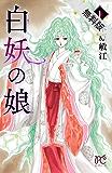 白妖の娘 1【期間限定 無料お試し版】 (プリンセス・コミックス)