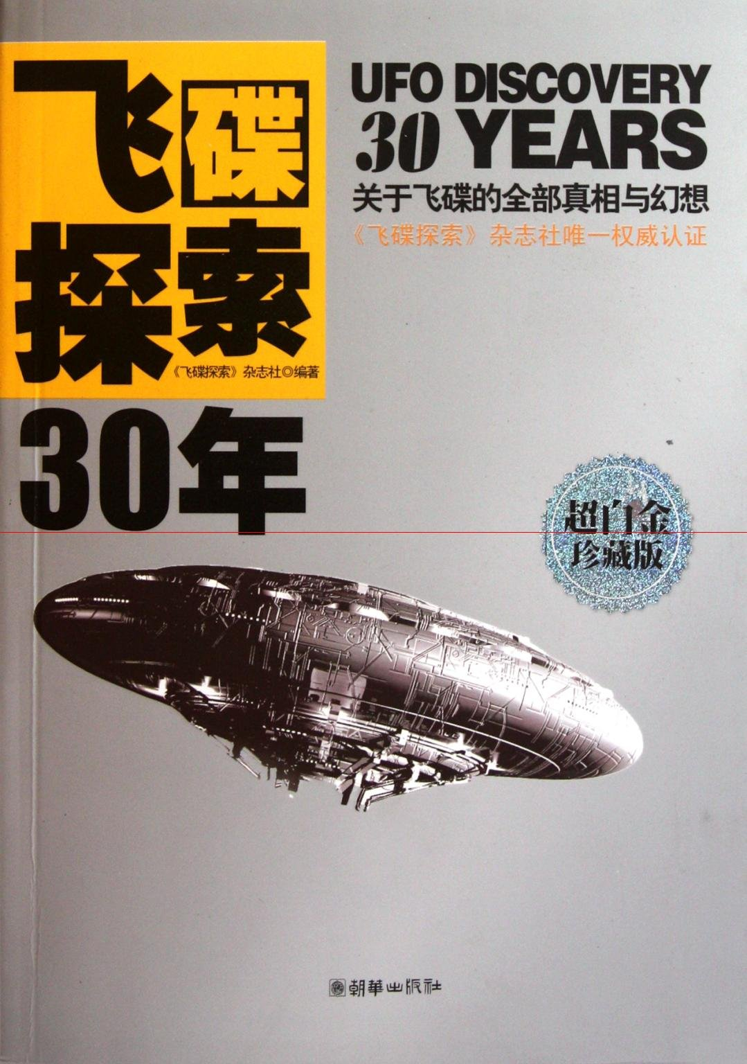 Download 30 Years Exploration of Flying Saucer (Chinese Edition) pdf epub
