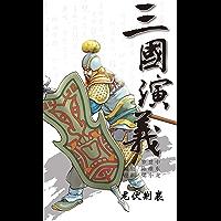 三国演义08-龙伏荆襄