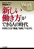 「新しい働き方」ができる人の時代 (三笠書房 電子書籍)