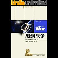 第一推动丛书·宇宙系列:黑洞战争(揭开斯蒂芬·霍金与伦纳德·萨斯坎德关于黑洞本性论战的深层内幕) (第一推动·宇宙系列)