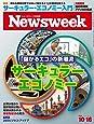 Newsweek (ニューズウィーク日本版)2018年10/16号[「儲かるエコ」の新潮流 サーキュラーエコノミー]