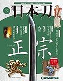 日本刀 3号 [分冊百科]