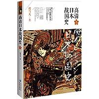高清日本战国史1