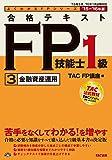 合格テキスト FP技能士1級 (3) 金融資産運用 2015-2016年 (よくわかるFPシリーズ)