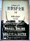 世界SF全集〈第16巻〉スタージョン.ブラウン (1969年)
