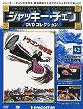 ジャッキーチェンDVD 42号 (ドラゴン特攻隊) [分冊百科] (DVD付) (ジャッキーチェンDVDコレクション)